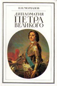 Книга Дипломатия Петра Великого