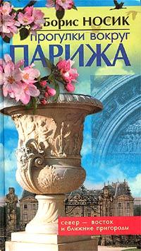 Книга Прогулки вокруг Парижа, или Французский Остров Сокровищ. Север - Восток и Ближние пригороды
