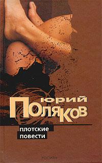 Книга Плотские повести