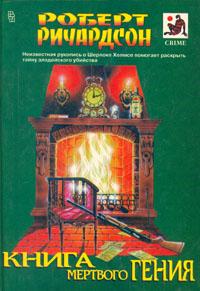 Книга мертвого гения