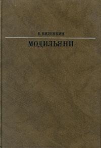 Модильяни