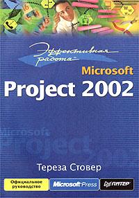 Эффективная работа: Microsoft Project 2002