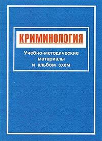 Криминология. Учебно-методические материалы и альбом схем