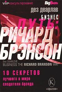 Бизнес-путь: Ричард Брэнсон. 10 секретов лучшего в мире создателя брэнда