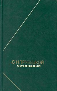 С. Н. Трубецкой. Сочинения