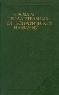 Словарь прилагательных от географических названий