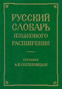 Русский словарь языкового расширения