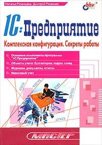 1C:Предприятие. Комплексная конфигурация. Секреты работы ( 5-94157-326-X, 978-5-94157-326-4 )