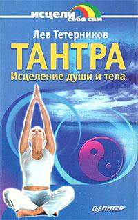 Лев Тетерников. Тантра. Исцеление души и тела