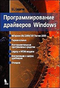 Программирование драйверов Windows