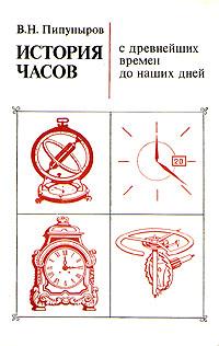 История часов с древнейших времен до наших дней