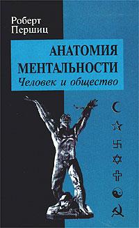 Анатомия ментальности. Человек и общество ( 5-89091-250-X )
