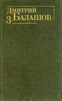Дмитрий Балашов. Собрание сочинений в шести томах. Том 3