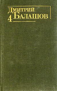 Дмитрий Балашов. Собрание сочинений в шести томах. Том 4