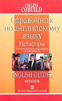 Справочник по английскому языку. Метафоры