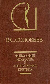 Книга Философия искусства и литературная критика