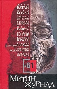 Митин журнал, №61, 2003