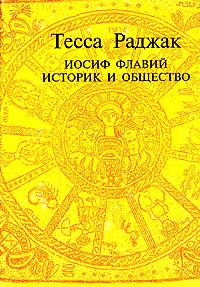Иосиф Флавий. Историк и общество. Тесса Раджак