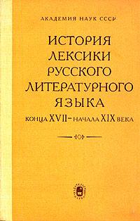 История лексики русского литературного языка конца XVII - начала XIX века