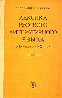 Лексика русского литературного языка XIX - начала XX века
