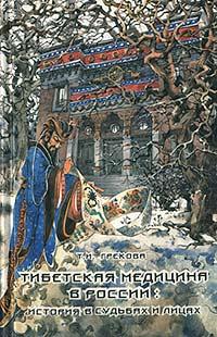 Zakazat.ru Тибетская медицина в России: история в судьбах и лицах. Т. И. Грекова