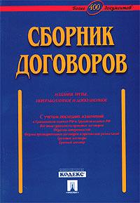 Книга Сборник договоров (более 400 документов)