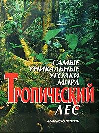 Самые уникальные уголки мира. Тропический лес. Франческо Петретти