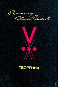 Велимир Хлебников. Творения
