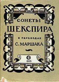 Сонеты Шекспира в переводах С. Маршака