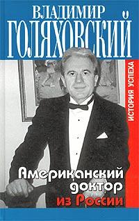 Американский доктор из России, или История успеха ( 5-8159-0363-9 )