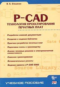 P-CAD. ���������� �������������� �������� ����