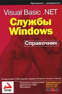 Visual Basic .NET. Службы Windows. Справочник