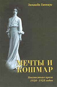 ����� � ������. ����������� ����� 1920-1925 �����