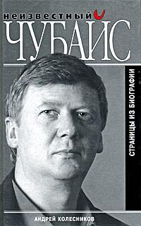 Неизвестный Чубайс. Страницы из биографии ( 5-8159-0377-9 )
