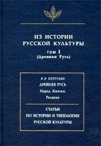 Из истории русской культуры. Том 1. Древняя Русь