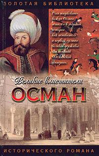 Хей, Осман!