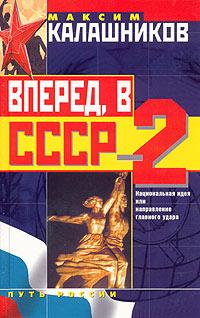 Вперед, в СССР - 2