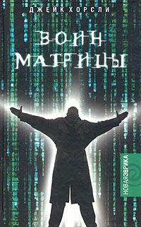 Воин Матрицы. Как стать Избранным ( 5-94278-468-Х )