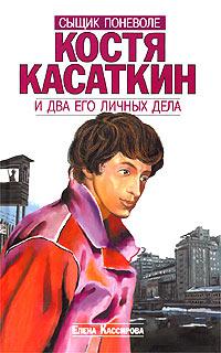 Сыщик поневоле Костя Касаткин и два его личных дела