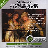 А. С. Пушкин. Драматические произведения (аудиокнига MP3)