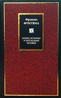 Книга Конец истории и последний человек