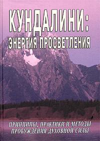 Кундалини: энергия просветления. С. М. Неаполитанский, С. А. Матвеев
