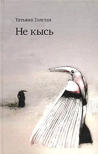 Книга Не кысь