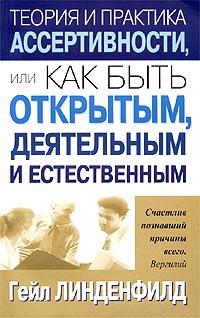 Теория и практика ассертивности, или Как быть открытым, деятельным и естественным ( 985-483-033-0, 0-00-712345-0 )