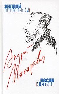Андрей Макаревич. Песни и стихи
