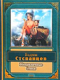 Вадим Степанцов. Неприличные стихи