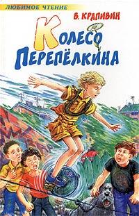 Книга Колесо Перепелкина
