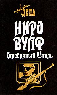 Ниро Вульф. Серебряный Шпиль