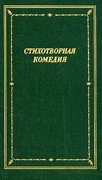 Стихотворная комедия, комическая опера, водевиль конца XVIII - начала XIX века. В двух томах. Том 1