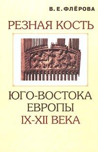Обложка книги Резная кость юго-востока Европы IX-XII века